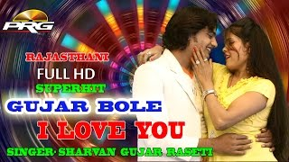 Gujar Bole I LOVE YOU | Latest DJ Song | Sharwan Gujar Raseti | Prg Full Hd Video | Rajasthani Songs