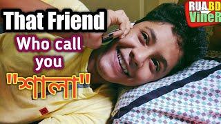 That friend who call you শালা | যে বন্ধু তোমায় শালা বলে ডাকে |Bangla funny comedy Vine|RUA BD VineR