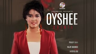 Oyshee | Chinta | Pradip Saha | Lyric Video 2017 | Soundtek