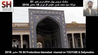 Molana Syed Muhammad Hassan Abidi 180916 Dars 61 Byan e Ahkam 18 September 2016
