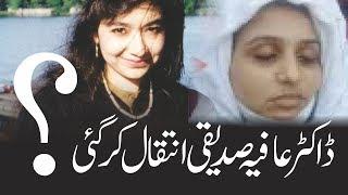 dr aafia siddiqui death video   Breaking News   dr afia death   is Dr Aafia siddiqui Death    YouTub