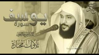 سورة يوسف خشوع مبكي .للشيخ عبدالرحمن العوسي