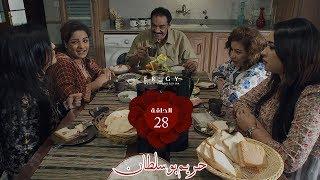 مسلسل حريم بوسلطان ـ الحلقة - 28