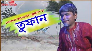 তুফান।হাসির নাটিকা।Tufan।Bangla Natok।Comedy Natok।Sylheti Natok।Belal Ahmed Murad।#Green_bangla
