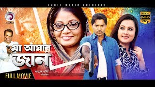 Bangla Movie | Ma Amar Jaan | Maruf, Purnima, Misha | Bengali | Exclusive New Release [OFFICIAL]