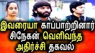சுஜாவை காப்பாற்றிய சிநேகன்|Vijay Tv 23rd Sep 2017 Episode|Day 90|Vijay Tv Big Bigg Boss Tamil