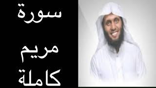 سورة مريم كاملة بصوت القارئ منصور السالمي