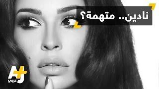 نادين نجيم وتصريحاتها عن العلاقات الجنسية