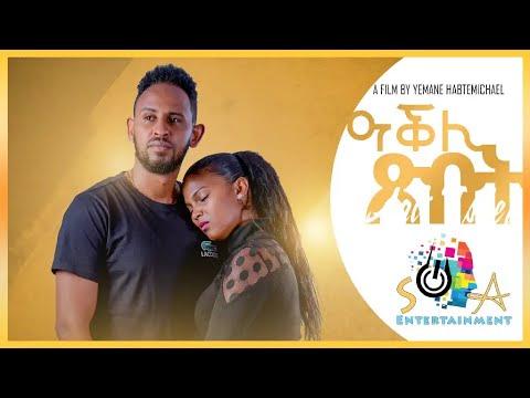 AKLI TSBET ዓቅሊ � በት ብ ዓወት ገብረየውሃንስ New Eritrean Short Film 2021