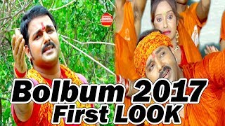 जल्द ही आने वाला है Pawan singh New Album Bolbum 2017 Upcoming People Biography bhojpuri News