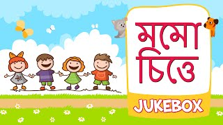 Mamo Chitte - Rabindra Sangeet For Kids  – Children Songs
