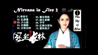 HL Best of Chinese song nirvana in fire 2