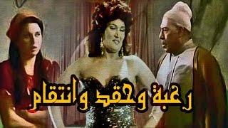 Raghba Wa Heqd Wa Enteqam Movie - فيلم رغبة وحقد وانتقام