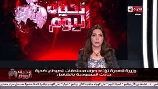 الحياة اليوم - نبيلة مكرم وزيرة الهجرة تؤكد صرف مستحقات الصيدلي ضحية حادث السعودية بالكامل