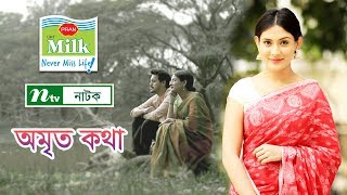 NTV Romantic Natok | Omrito Kotha | অমৃত কথা | Mehazabien | Irfan Sajjad | Prima । NTV Natok 2018