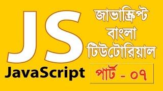 JavaScript Fundamentals Bangla Tutorial (Arrays) – Part:07