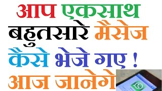 Send bulk messages on WhatsApp HINDI/हिंदी