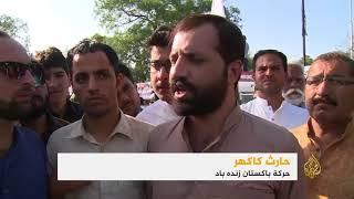 """أتباع حركة """"حماية البشتون"""" يحتجون على الجيش الباكستاني"""