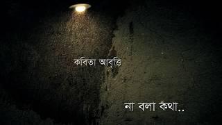 হৃদয় ছোঁয়া কবিতা: না বলা কথা...।কবি- সুমা সামিনা  Na Bola Kotha/Kobi: Shuma Shamina