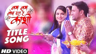 BAM BAM BOL RAHA HAI KASHI [ Latest Bhojpuri Title Video Song 2016 ] Kalpana, Dinesh, Rajnish