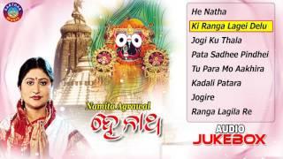 HE NATHA Odia Jagannath Bhajans Full Audio Juke Box || Namita Agarwal & Md. Aziz || Sarthak Music