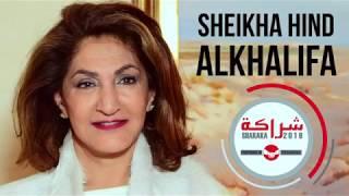 الشيخة هند بنت سلمان آل خليفة - Sheikha Hind AlKhalifa - Sharaka 2018