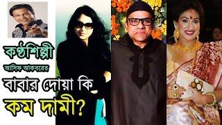 আসিফ আকবরের বাপের দোয়া কি কম দামী । Asif Akbar Movie Baper Doa Ki Kom Dami