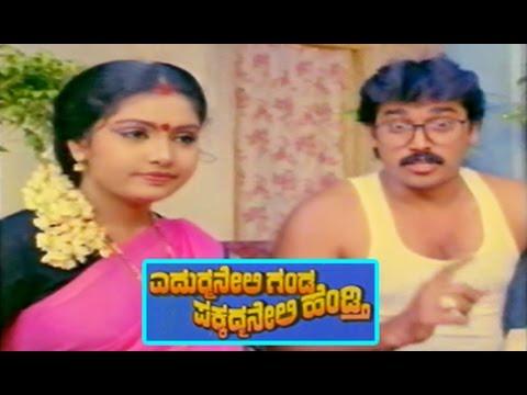 Yadurmane Ganda Pakkadmane Hendthi || Kannada Full Length Movie