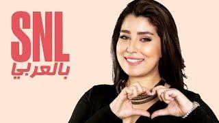حلقة آيتن عامر كاملة - SNL بالعربي