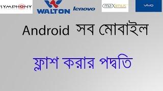 Android All Mobile Flash Like Symphony/Walton/Lenovo/Maximus/vivo/Micromax free Bangla tutorial