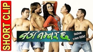 Woda Number 6 || वडा नम्बर ६ || Hit Nepali Movie || Clipped Movie