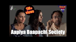 BhaDiPa's Aaplya Baapachi Society