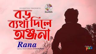 Rana - Boro Betha Diley Onjona | Title Song | Bangla Video Song