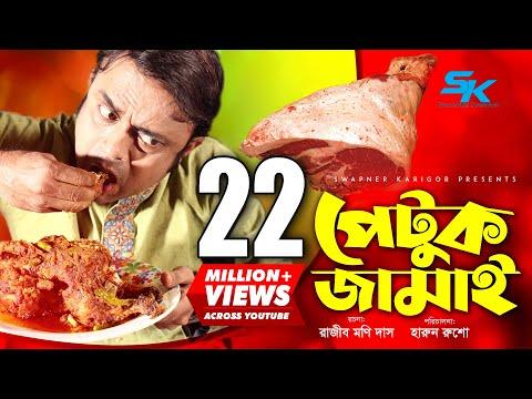Petuk Jamai | পেটুক জামাই | Akhomo Hasan | Ireen Tany | Nusrat Lia | Bangla Comedy Natok 2019