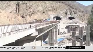 Iran Tehran to the North freeway phase one 90 percents progress پيشرفت نوددرصدي آزادراه تهران شمال