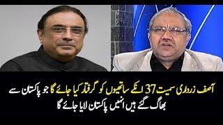 Pakistan News Live 2018 Asif Ali Zardari Giraftar hone ja rahe hein Chaudhry Ghulam Hussain