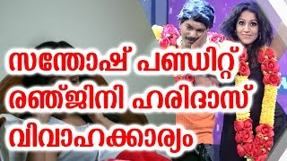 സന്തോഷ് പണ്ഡിറ്റ് രഞ്ജിനി ഹരിദാസ് വിവാഹക്കാര്യം |ranjini haridas and santhosh pandit getting married