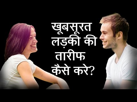 How to Compliment a Girl and Make Her Blush Hindi