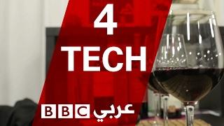جهاز يتذوق النبيذ بدلا عنك -4Tech