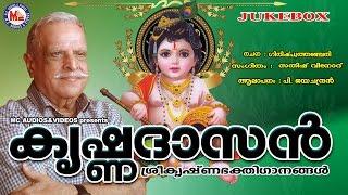 കൃഷ്ണദാസന് | KRISHNADASAN | Sree Krishna Devotional Songs Malayalam | P. Jayachandran