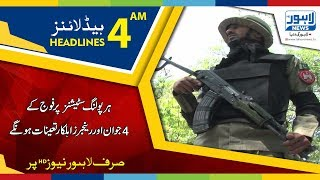 04 AM Headlines Lahore News HD - 17 July 2018