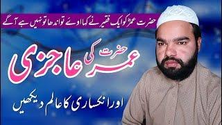 Hazrat Umar Farooq R Ki Ajzi Umar Ibn Al-Khattab Ka Waqia Shabbir Qamar Bukhari