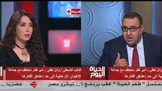 الحياة اليوم - الإعلامية لبني عسل فى حوار خاص مع الكاتب الصحفي / وائل نور