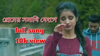 Premer somadhi new version Full Hd song 2018