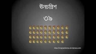 Bengali numbers (1-50)