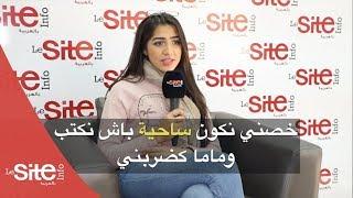 بنت الستاتي: خصني نكون ساحية باش نكتب وماما كضربني