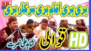 bari bari imam bari    Shahid Ali Nusrat Qawali    qalandri dhamal    SK Online Studio HD