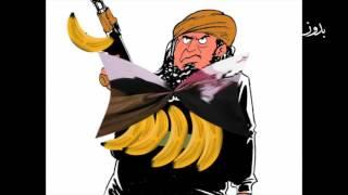 شو بحب أكل الموز.. #هتش