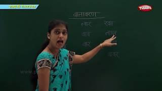 Fun with Words in Marathi | Learn Marathi For Kids | Marathi Grammar | Marathi For Beginners