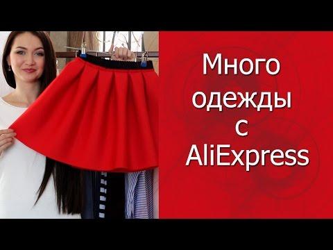 Алиэкспресс одежда из китая женская одежда